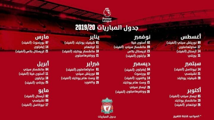 الدورى الانجليزى ٢٠١٩ ٢٠٢٠ مواعيد جميع مباريات ليفربول محمد