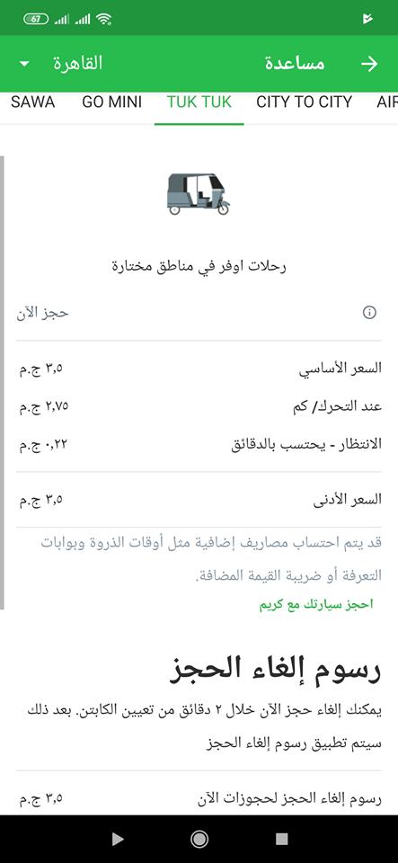زيادة أسعار كريم تعرف على سعر رحلات كريم حسب كل محافظة يلا بيزنس