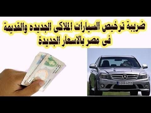 رخصة السواقة فى مصر استخراج