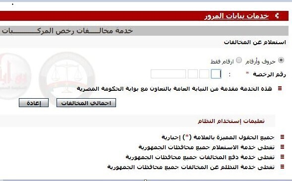 مخالفات المرور القاهرة 2021 القليوبية الكترونيا