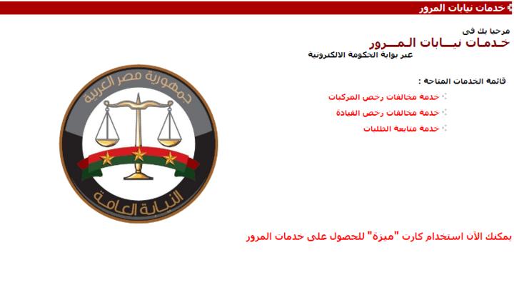 رسوم رخصة الموتسيكل 2020 مصر خطوات وأوراق استخراج رخصة الدراجة النارية يلا بيزنس